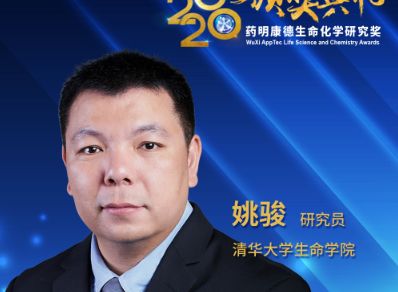 Jun Yao was awarded the 14th WuXi AppTec Life Science and Ch...